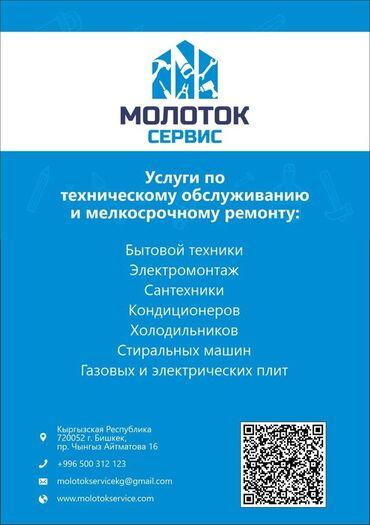 Услуги:ЭлектрикаСантехника Ремонт бытовой техникиОбслуживание