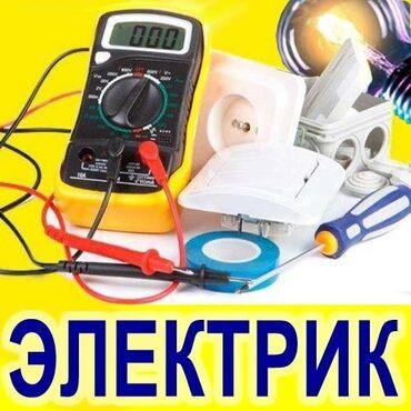 установка gps на авто бишкек в Кыргызстан: Электрик. С опытом