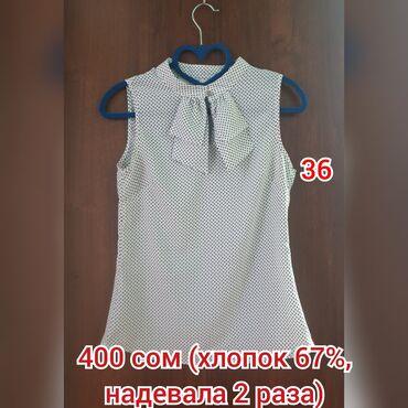Женская блуза, 67 % хлопок, надевала пару раз