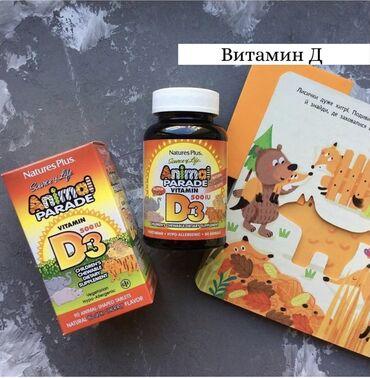 Витамин D3:  -Нормализует работу эндокринной системы; -Укрепляет иммун