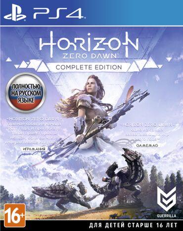 games-for-3ds в Кыргызстан: Horizon Zero Dawn Complete Edition на PS4 полностью на русском языке