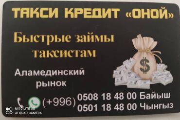 займы в бишкеке in Кыргызстан | ЛОМБАРДЫ, КРЕДИТЫ: Ломбард, Автоломбард | Займ | Без залога, Без поручителей