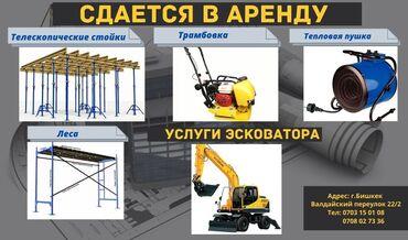 трамбовка в Кыргызстан: По всем вопросам обращаться по телефону! #строительство #бишкек