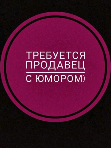 Продовец консультант со знанием в Бишкек