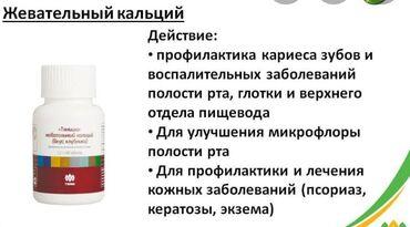 В одной таблетке жевательного кальция содержится 170 мг кальция.Бад