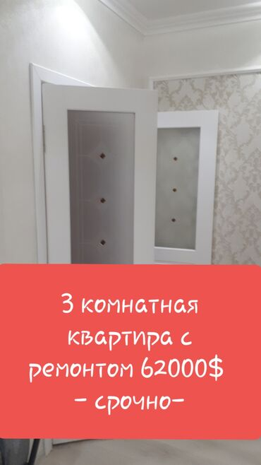 Продается квартира: 3 комнаты, 77 кв. м