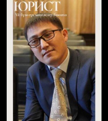 Образование, наука в Кыргызстан: Ош.Юридикалык жана педагогикалык билимим менен иш берилет!