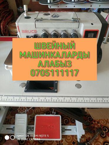 Скупка швейных машин дорого