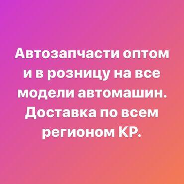 номера на авто бишкек в Кыргызстан: Вопросы о наличии товара и о доставке звоните по номеру ниже