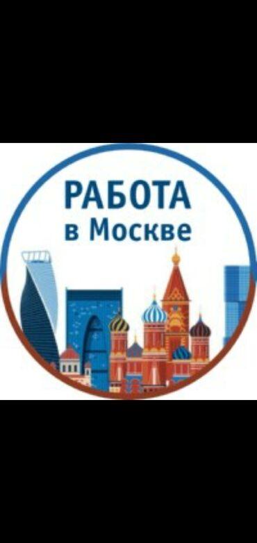 Ищу работу в Москве + (WhatsApp)-Роман