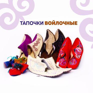 tufli 36 37 razmera в Кыргызстан: Тапочки войлочные! тапочки войлочные!  тапочкииз войлока практичные