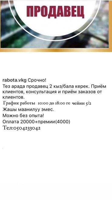 таблетки для роста в бишкеке in Кыргызстан   ПЛАТЬЯ: Продавец-консультант. Без опыта. 5/2