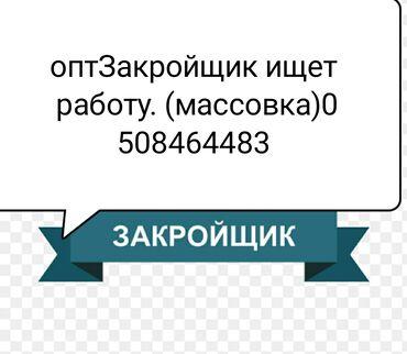 Ищу работу (резюме) - Кыргызстан: Закройщик. Больше 6 лет опыта