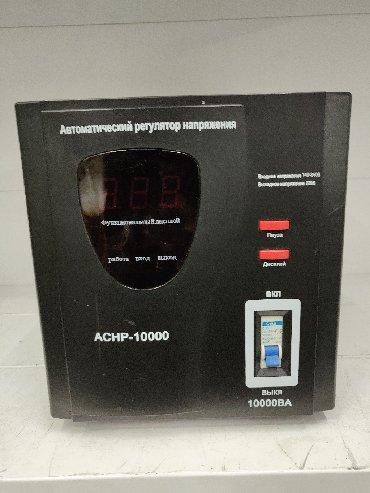 стабилизаторы напряжения volter в Кыргызстан: Стабилизатор напряжения АСНР-10000 ВА• Модель___АСНР-10000 ВА•