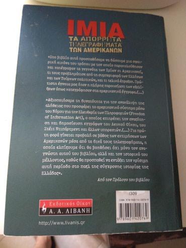 Βιβλία, περιοδικά, CDs, DVDs σε Περιφερειακή ενότητα Θεσσαλονίκης - εικόνες 2