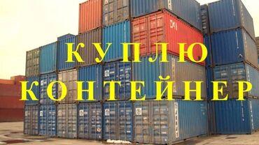 контейнеры бишкек in Кыргызстан | ОБОРУДОВАНИЕ ДЛЯ БИЗНЕСА: Куплю контейнер скупка оценим дорого 20т 40т 45т срочно