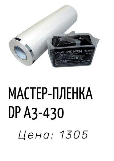 оригинальные расходные материалы oki pla пластик в Кыргызстан: Расходные материалы от прямых поставщиков Xerox Для подробной информац