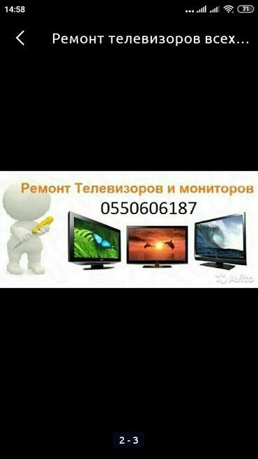 телевизор века в Кыргызстан: Ремонт | Телевизоры | С гарантией, Бесплатная диагностика