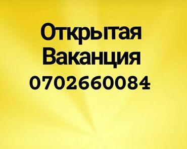 Требуется оператор на телефон,Обязанности входит:----Прием телефонных