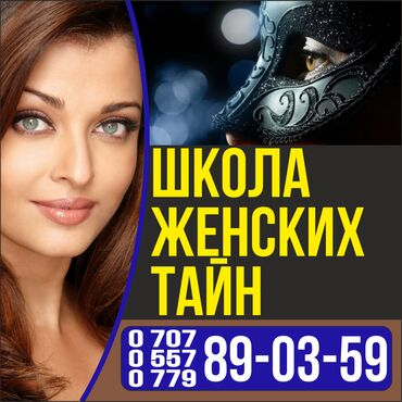 Школа Женских тайн! Психология, тренинг, курсы Бишкек, онлайн курсы Б