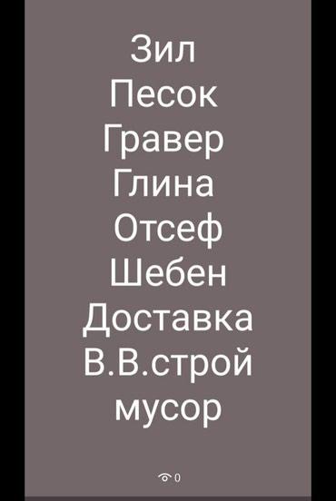 Уголь    Песок гравер глина отсеф шебен кирпеч и т д зил  в Бишкек