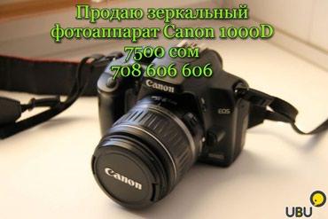 Продаю зеркальный фотоаппарат Canon 1000D 7500 сом   в Бишкек