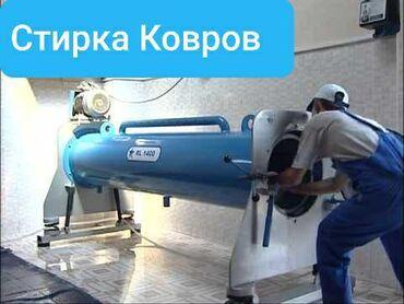 super poroshki dlja stirki в Кыргызстан: Стирка ковров | Ковер, Палас | Самовывоз, Бесплатная доставка