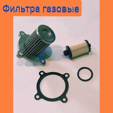 хендай гетц бишкек in Кыргызстан | ШИНЫ И ДИСКИ: Фильтр газовый на hyundai kia 2.0 фильтр грубой очисткифильтр тонкой