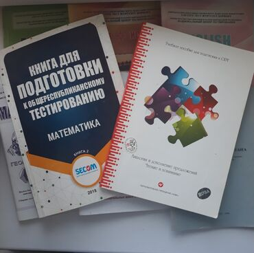 книги для подготовки к орт в Кыргызстан: Учебники для подготовки к ОРТ и НЦТ. 6 сборник тестов по