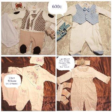 Детская одежда и обувь - Кыргызстан: Слипы, боди, наборы на выписку. Пр-во Турция