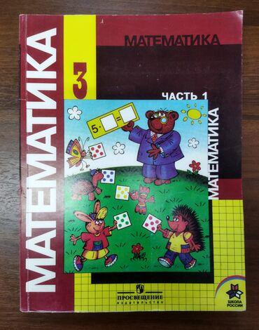 Продаю учебник по математике 3класс. Состояние отличное