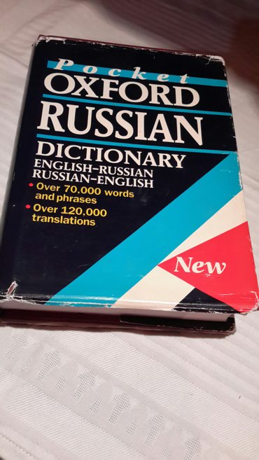 Bakı şəhərində Pocket--- OXFORD RUSSIAN--- DICTIONARY/// ENGLISH-- RUSSIAN///