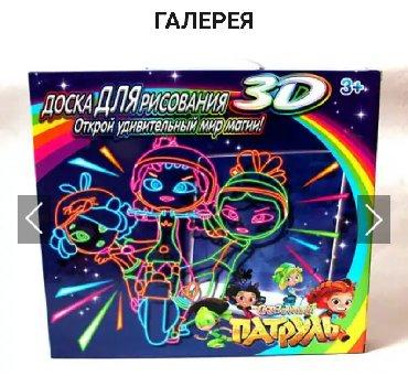 развивающие игрушки 5 лет в Кыргызстан: 3D MAGIC DRAWING BOARD  ДОСКА ДЛЯ РИСОВАНИЯ СВЕТЯЩИХСЯ 3D РИСУНКОВ +БЕ