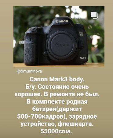 Canon Mark3 body. Б/у. Состояние очень хорошее. В ремонте не был. В ко