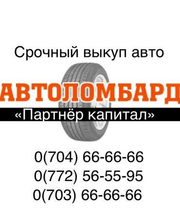 купить авто в аварийном состоянии в Кыргызстан: Другое 2020