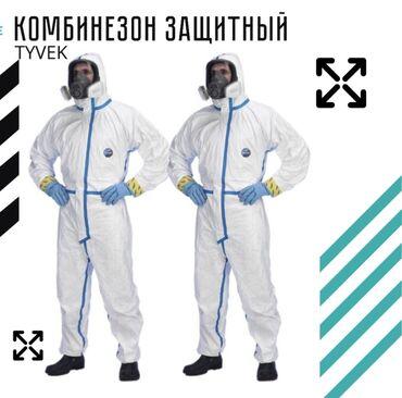 степ спада бишкек in Кыргызстан | АВТОЗАПЧАСТИ: Защитный комбинезон(барьерная защита от инфекционных агентов), (защита