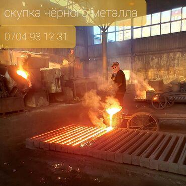 9520 объявлений: Прём метоллома, скупка метоллома, железо, металл, хлам чёрный металл