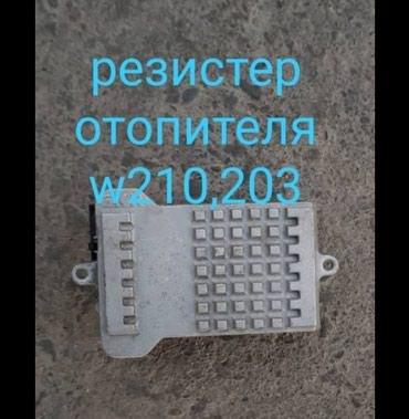 Резистер отопителя W210, 203 в Бишкек