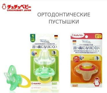 Японская ортодонтическая пустышка Chu в Бишкек