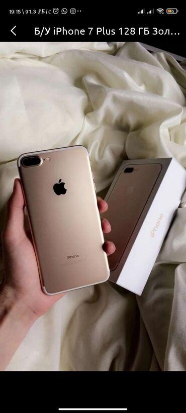 купить iphone бу в рассрочку в Кыргызстан: Куплю не дорого айфон 7+ 32 128 гб. Сост можно среднее или хорошое ))