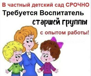 432 объявлений: 1. Срочно требуется воспитатель в русскоязычный садик в подготовительн