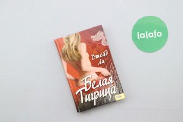 "Спорт и хобби - Украина: Книга ""Белая тигрица"" Джейд Ли    Палітурка: тверда Мова: російська"
