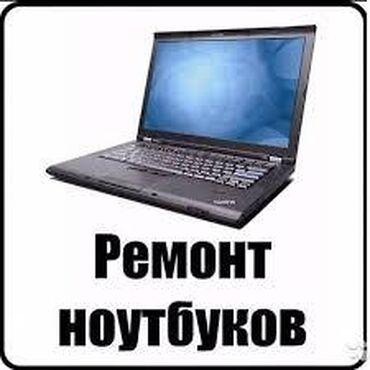 ремонт-игровых-приставок в Кыргызстан: Ремонт ноутбуковмоделейDell,HP,Acer,Asus,Samsung,MSI,Lenovoи