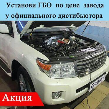 установка сигнализации на авто бишкек в Кыргызстан: Газ на авто установка гбоУспей установить ГБО в фирменном центре Zenit