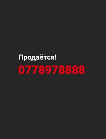 билайн тариф можно все в Кыргызстан: Продаётся номер Билайн