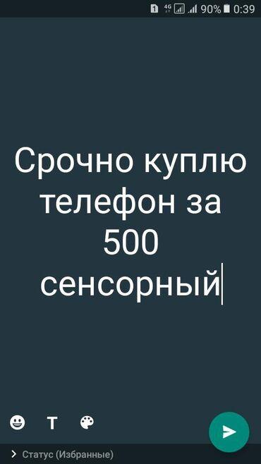 Телефон бишкек купить - Кыргызстан: Срочно куплю сенсорный рабочий телефон Не для перепродажи, для себя