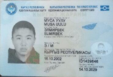 Находки, отдам даром - Беловодское: Нашли паспорт Муса уулу Элмирбек вернём за вознаграждение