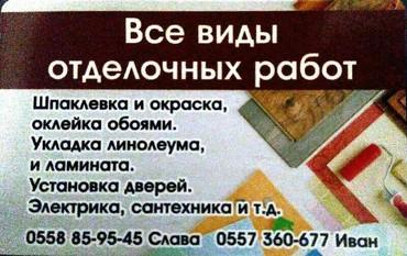 еврозабор цена бишкек в Кыргызстан: Евро ремонт! Гарантия,качество!