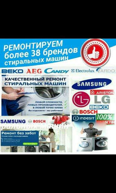 Ремонт стиральных машин в Душанбе быстро дёшево качественно гарантия σε Душанбе