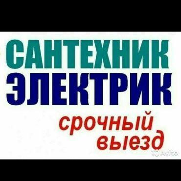 Сантехник и электрик в Бишкеке 2в 1.Услуги опытных электриков и